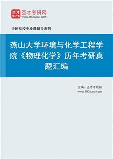 燕山大学环境与化学工程学院825物理化学历年考研真题汇编