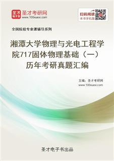 湘潭大学物理与光电工程学院717固体物理基础(一)历年考研真题汇编