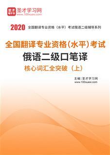 2020年全国翻译专业资格(水平)考试俄语二级口笔译核心词汇全突破(上)