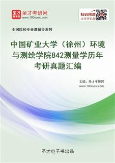 中国矿业大学(徐州)环境与测绘学院《842测量学》历年考研真题汇编