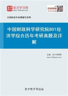 中国财政科学研究院801经济学综合历年考研真题及详解