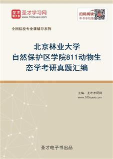 北京林业大学自然保护区学院《811动物生态学》考研真题汇编