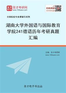 湖南大学外国语与国际教育学院241德语历年考研真题汇编