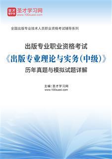 2020年出版专业职业资格考试《出版专业理论与实务(中级)》历年真题与模拟试题详解