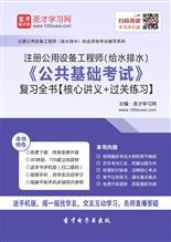 2019年注册公用设备工程师(给水排水)《公共基础考试》复习全书【核心讲义+过关练习】