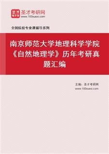 南京师范大学地理科学学院《自然地理学》历年考研真题汇编