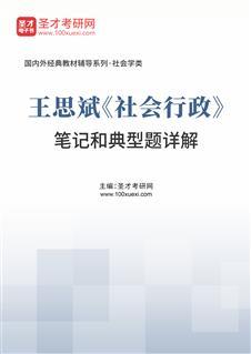 王思斌《社会行政》笔记和典型题详解