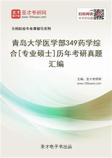青岛大学医学部《349药学综合》[专业硕士]历年考研真题汇编