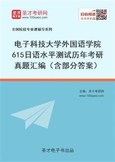 电子科技大学外国语学院《615日语水平测试》历年考研真题汇编(含部分答案)