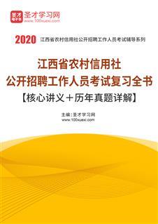 2020年江西省农村信用社公开招聘工作人员考试复习全书【核心讲义+历年真题详解】