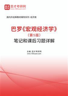 巴罗《宏观经济学》(第5版)笔记和课后习题详解