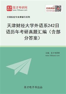 天津财经大学外语系242日语历年考研真题汇编(含部分答案)