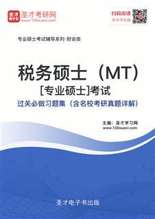 2021年税务硕士(MT)[专业硕士]考试过关必做习题集(含名校考研真题详解)