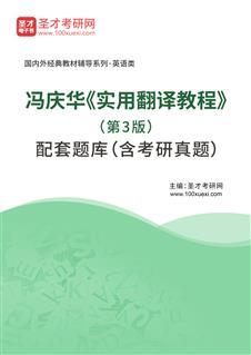 冯庆华《实用翻译教程》(第3版)配套题库(含考研真题)