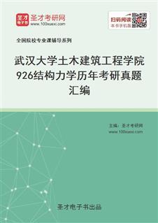 武汉大学土木建筑工程学院926结构力学历年考研真题汇编