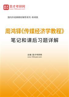 周鸿铎《传媒经济学教程》笔记和课后习题详解
