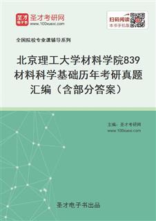 北京理工大学材料学院《839材料科学基础》历年考研真题汇编(含部分答案)