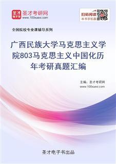 广西民族大学马克思主义学院《803马克思主义中国化》历年考研真题汇编