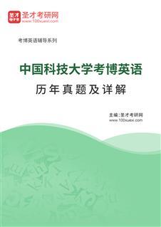 中国科技大学考博英语历年真题及详解