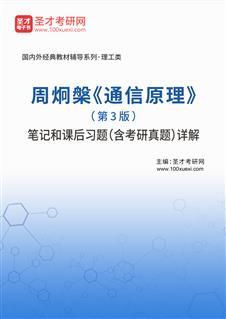 周炯槃《通信原理》(第3版)笔记和课后习题(含考研真题)详解