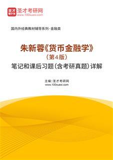 朱新蓉《货币金融学》(第4版)笔记和课后习题(含考研真题)详解