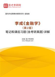 李成《金融学》(第2版)笔记和课后习题(含考研真题)详解