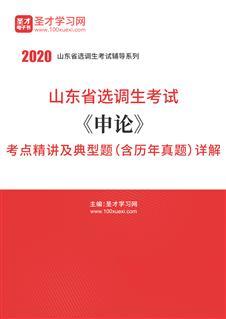2020年山东省选调生考试《申论》考点精讲及典型题(含历年真题)详解