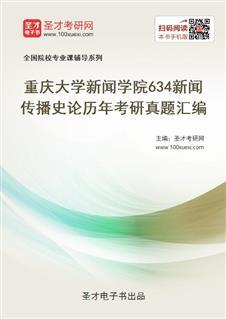 重庆大学新闻学院《634新闻传播史论》历年考研真题汇编