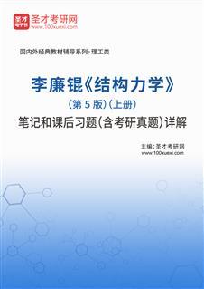 李廉锟《结构力学》(第5版)(上册)笔记和课后习题(含考研真题)详解