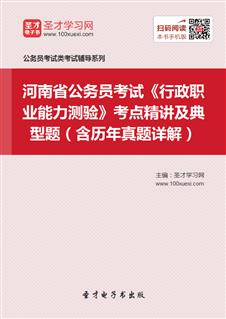 2018年河南省公务员考试《行政职业能力测验》考点精讲及典型题(含历年真题详解)