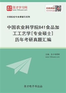中国农业科学院《841食品加工工艺学》[专业硕士]历年考研真题汇编