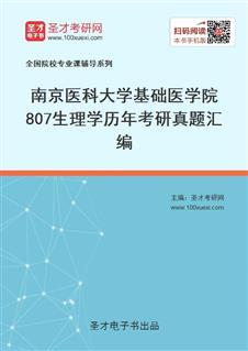 南京医科大学基础医学院807生理学历年考研真题汇编