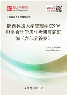 陕西科技大学管理学院906财务会计学历年考研真题汇编(含部分答案)