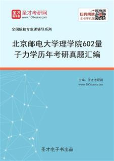 北京邮电大学理学院602量子力学历年考研真题汇编
