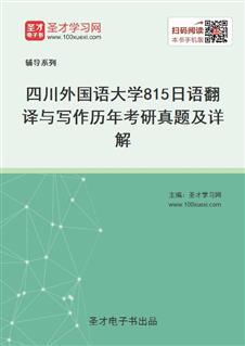 四川外国语大学《815日语翻译与写作》历年考研真题及详解