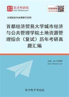 首都经济贸易大学城市经济与公共管理学院土地资源管理综合(复试)历年考研真题汇编
