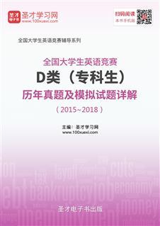 全国大学生英语竞赛D类(专科生)历年真题及模拟试题详解(2015~2018)