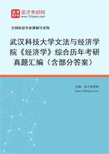 武汉科技大学文法与经济学院《836经济学》综合历年考研真题汇编(含部分答案)