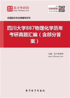 四川大学《887物理化学》历年考研真题汇编(含部分答案)