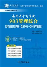 南开大学商学院903管理综合历年威廉希尔|体育投注及详解(含2003~2012年威廉希尔|体育投注)