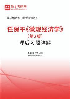 任保平《微观经济学》(第2版)课后习题详解
