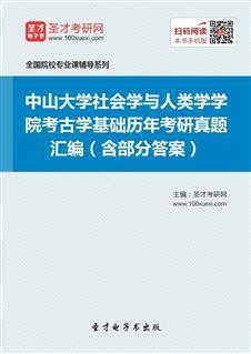 中山大学社会学与人类学学院考古学基础历年考研真题汇编(含部分答案)