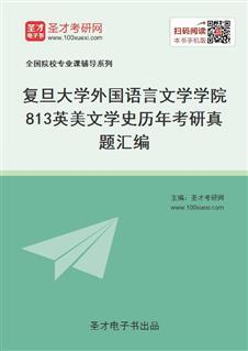 复旦大学外国语言文学学院《813英美文学史》历年考研真题汇编