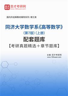 同济大学数学系《高等数学》(第7版)(上册)配套题库【考研真题精选+章节题库】