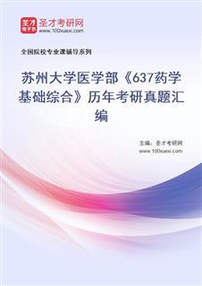 苏州大学医学部《637药学基础综合》(1)历年考研真题汇编