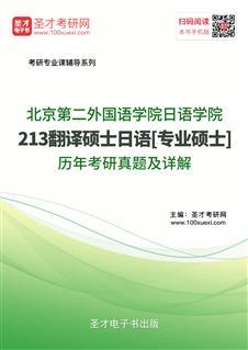 北京第二外国语学院日语学院《213翻译硕士日语》[专业硕士]历年考研真题及详解