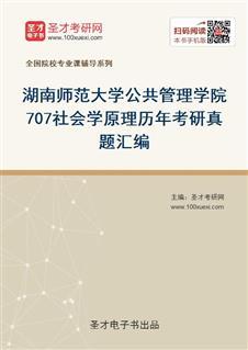 湖南师范大学公共管理学院《707社会学原理》历年考研真题汇编