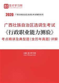 2020年广西壮族自治区选调生考试《行政职业能力测验》考点精讲及典型题(含历年真题)详解