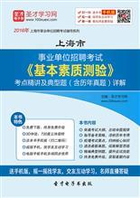 2017年上海市事业单位招聘考试《基本素质测验》考点精讲及典型题(含历年真题)详解