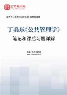 丁美东《公共管理学》笔记和课后习题详解